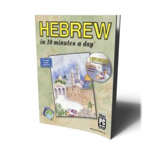HEBREW IN 10 MINUTES A DAY N/E WITH CD | KERSHUL
