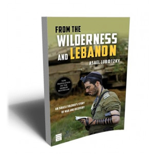 FROM THE WILDERNESS AND LEBANON | LUBOTZKY ASAEL