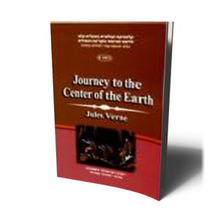 JOURNEY TO THE CENTER OF EARTH L8   VERNE, JULES