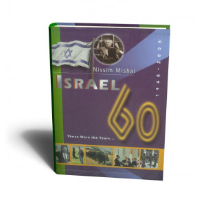 ISRAEL 60 THOSE WERE THE YEARS | NISSIM MISHAL