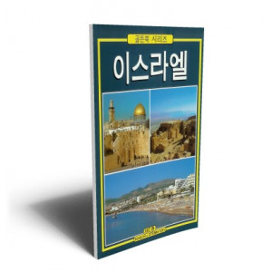 ISRAEL (KOREAN) GOLDEN | BONECHI GOLDEN EDITION