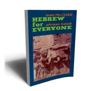 HEBREW FOR EVERYONE | PALCHAN I