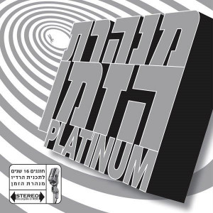 VARIOUS/TIME TUNNEL PLATINUM CD